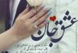 دعای بخت گشایی برای زن مطلقه برای گشایش بخت و ازدواج زن مطلقه
