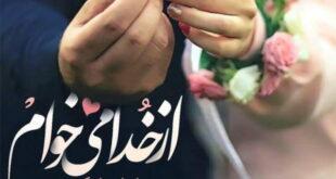 دعای تضمینی ازدواج با معشوق برای ازدواج فوری و سریع با معشوق