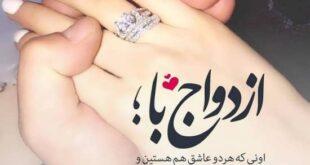 دعای قرآنی ازدواج با معشوق - دعای ازدواج با معشوق قرآنی