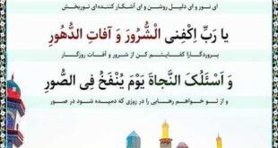 دعای بخت گشایی امام جواد,دعای حرز امام جواد برای بخت گشایی
