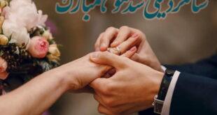 طلسم مجرب و قطعی ازدواج برای ازدواج فوری و قطعی با معشوق