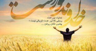 دعای عظیم الشان نور از مهج الدعوات,متن کامل و خواص دعای نور