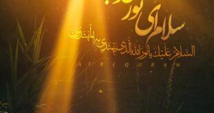 دعای نور برای شفای مریض,خواص خواندن دعای نور برای شفای بیماری