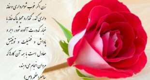 دعای محبت سرمه برای جلب مهر و محبت معشوق و تسخیر