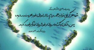 دعای مهر و محبت خلق الله برای جلب مهر و محبت جمیع خلایق