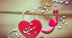 دعای مهر و محبت میان زن و شوهری که با هم قهر کرده اند