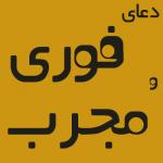 دعای بستن زبان دشمنان و حسودان - زبانبند بدگویان